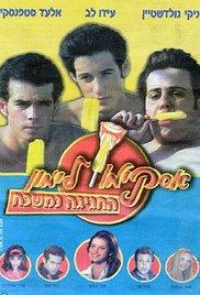 lemon popsicle 1978 free download